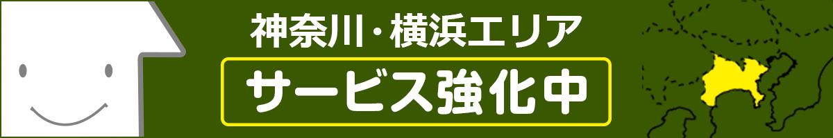 神奈川全域・横浜・東京・戸塚マンションリフォームは山住
